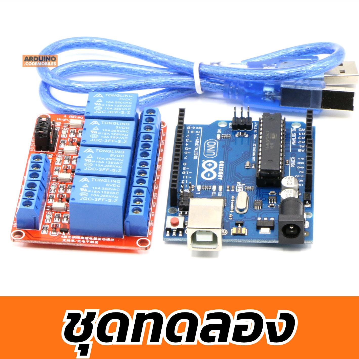 ชุดยอดนิยม Arduino UNO R3 พร้อมสาย USB และบอร์ด 5VDC 4-Channel Relay
