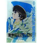 <พร้อมส่ง> หนังสือรวมภาพ โตเกียวบาบิโลน Clamp Tokyo Babylon Artbook