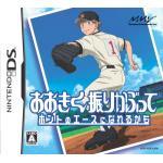 <สอบถามราคา> แผ่นเกมส์แท้ Nintendo DS Ookiku Furikabutte Big Windup!