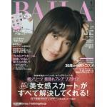 นิตยสารแฟชั่นดาราญี่ปุ่น BAILA (ภาษาญี่ปุ่น)
