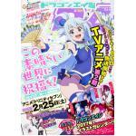 นิตยสารการ์ตูนญี่ปุ่น Dragon Age (ภาษาญี่ปุ่น)