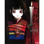 <สอบถามราคา> หนังสือรวมภาพสัญญามรณะ ธิดาอเวจี HELL GIRL สาวน้อยจากนรก Jigoku Shoujo เล่ม2