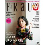 นิตยสารแฟชั่นดาราญี่ปุ่น FRaU (ภาษาญี่ปุ่น)