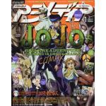 นิตยสารการ์ตูนญี่ปุ่น Animedia (ภาษาญี่ปุ่น)