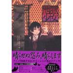 <สอบถามราคา> หนังสือไกด์บุ๊คสัญญามรณะ ธิดาอเวจี HELL GIRL สาวน้อยจากนรก Jigoku Shoujo เล่ม1