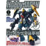 นิตยสารของเล่นญี่ปุ่น Hobby JAPAN (ภาษาญี่ปุ่น)