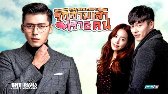 DVD รักสามเส้าเรา 2 คน (Hyde, Jekyll and I) 5 แผ่น พากย์ไทย Hyun Bin, Han Ji Min, Sung Joon, Hye Ri