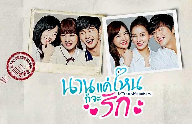 DVD นานแค่ไหนก็จะรัก (12 Years Promise) 6 แผ่น พากย์ไทย Lee So Yeon, Nam Goong Min, Lee Tae Im, Kim Young Ran