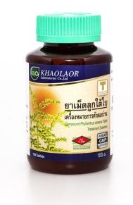 KHAOLAOR ขาวละออ ยาเม็ดลูกใต้ใบ ชนิดเม็ด 100 แคป / ขวด