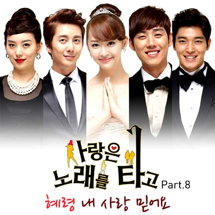 DVD จังหวะหัวใจต้องใช่เธอ (Melody of Love) 19 แผ่น พากย์ไทย