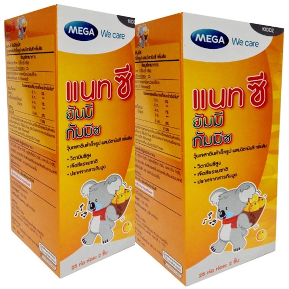 Mega We Care Nat C Yummy Gummyz 50 เม็ด(1 แถม 1) เมก้า วี แคร์ แนท ซี ยัมมีกัมมี