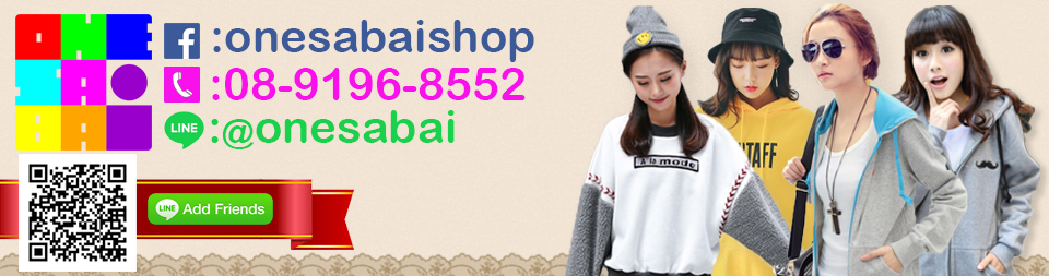 OneSabai.Com วันสบายดอทคอม