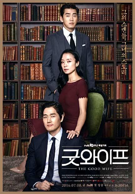 DVD The Good Wife (ศรีภรรยาหัวใจทรนง) 4 แผ่น ซับไทย