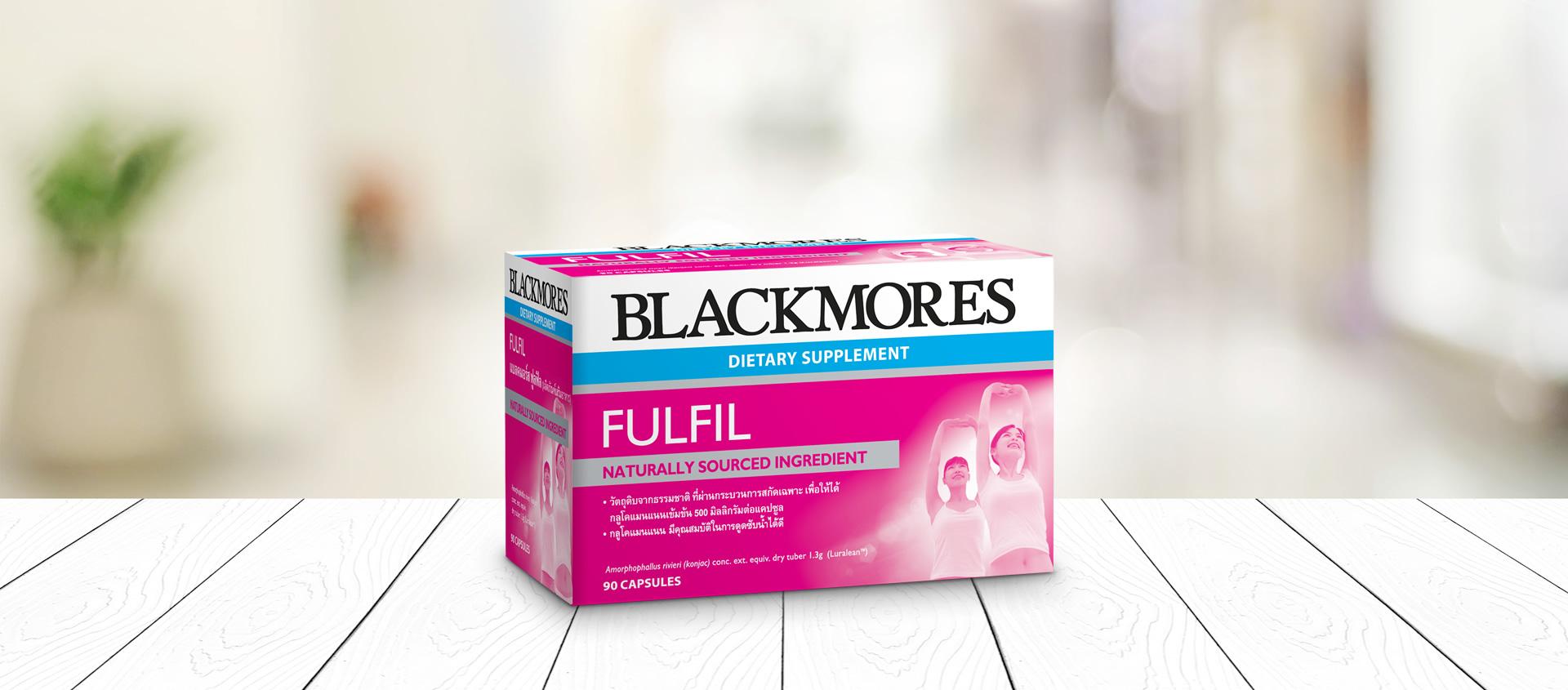 Blackmores Fulfil แบลคมอร์ส ฟูลฟิล (ผลิตภัณฑ์เสริมอาหาร)