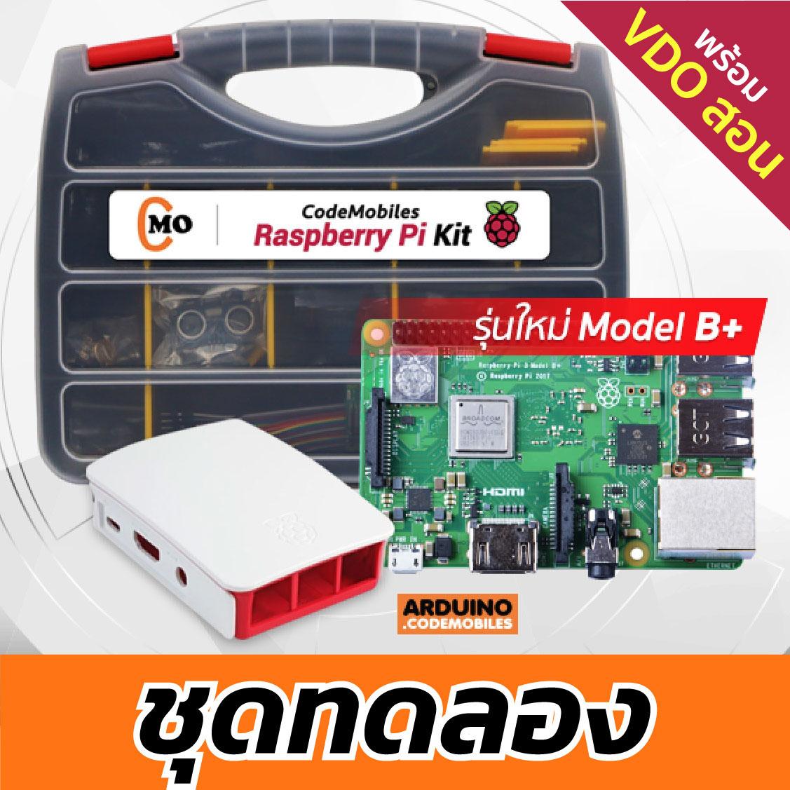 CodeMobiles Raspberry Pi Kit พร้อม วีดีโอสอน+Source Code+ลง OS