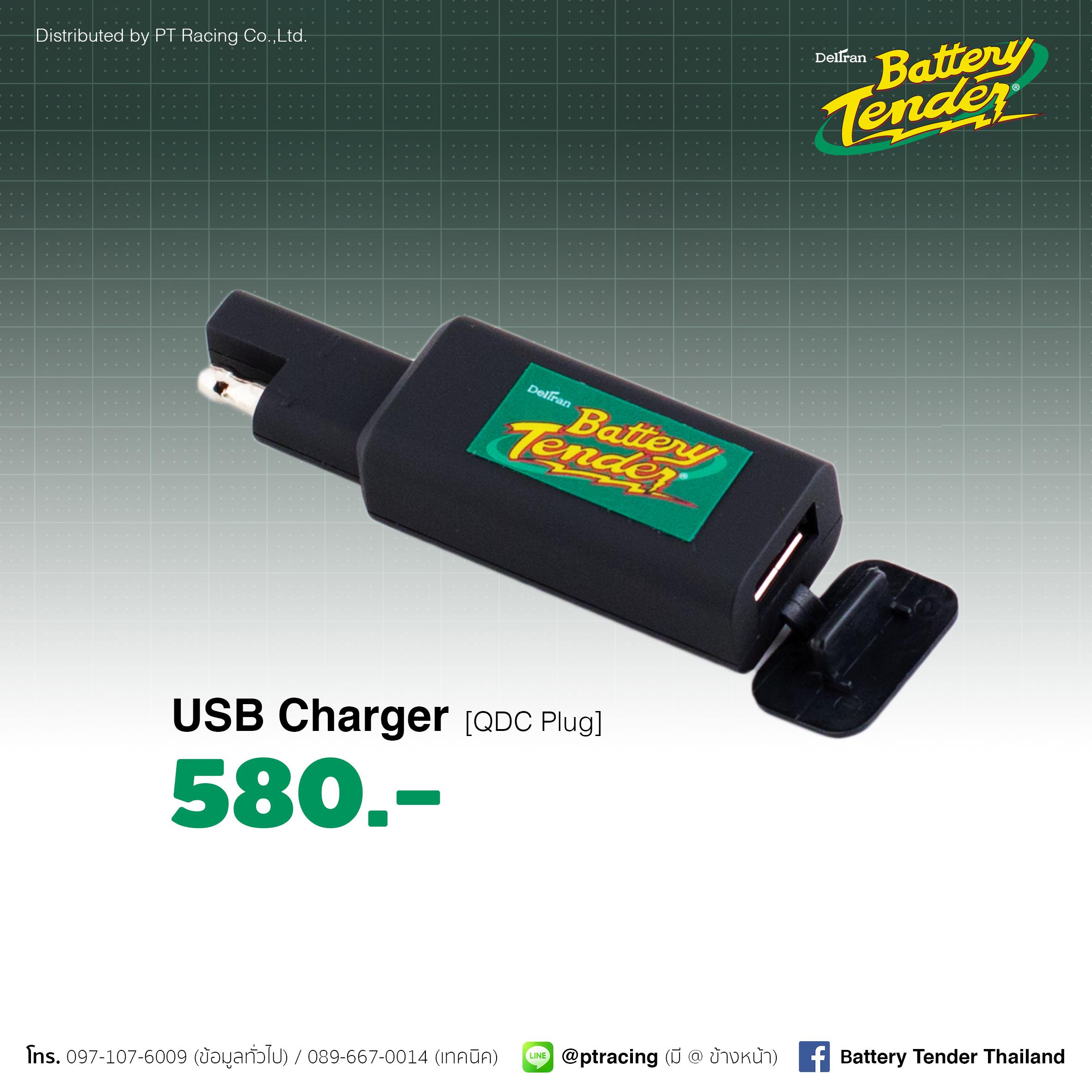 ที่ชาร์จ USB