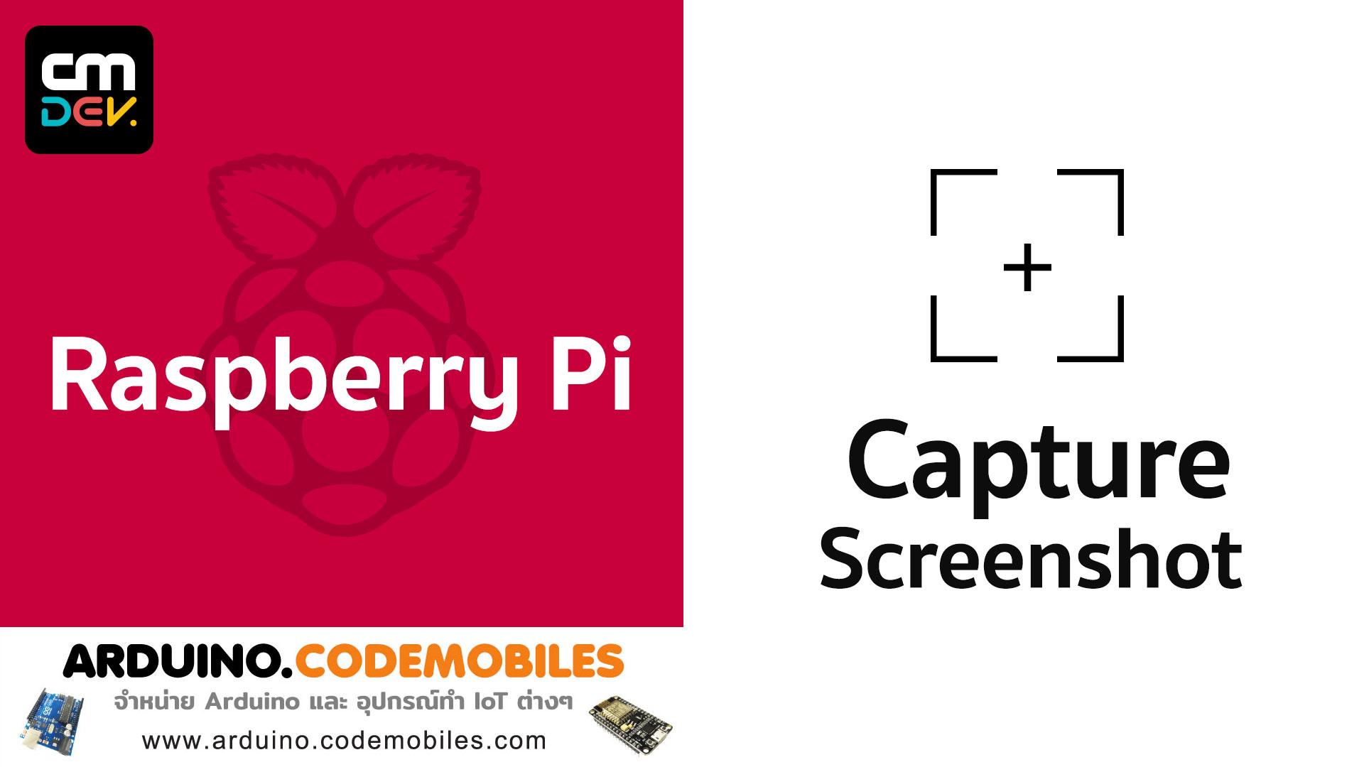 การ Capture Screen บน Raspberry Pi (Raspbian)