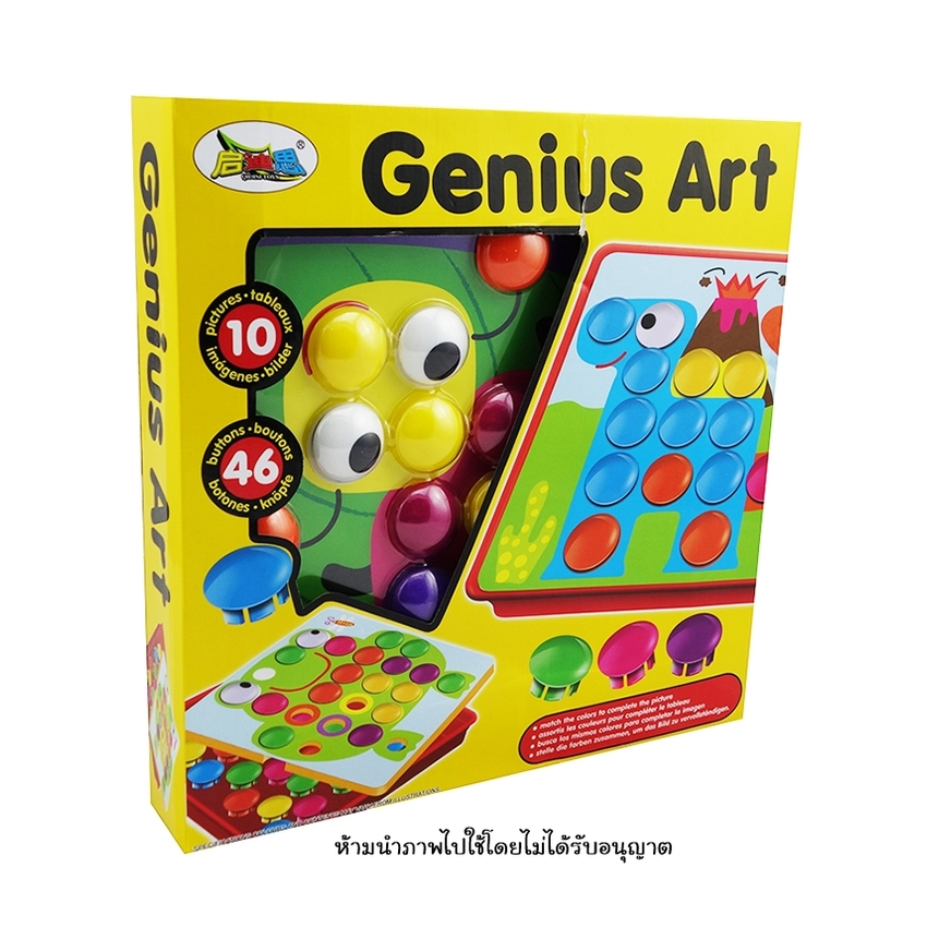 Genius Art ของเล่นเสริมพัฒนาการ 2Y+