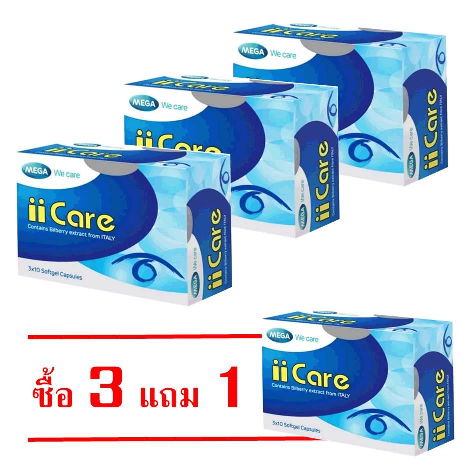 Mega We Care ii Care 30 เม็ด ( ซื้อ 3 แถม 1 ) บำรุงสายตา ลดอาการเมื่อยล้ากล้ามเนื้อตา