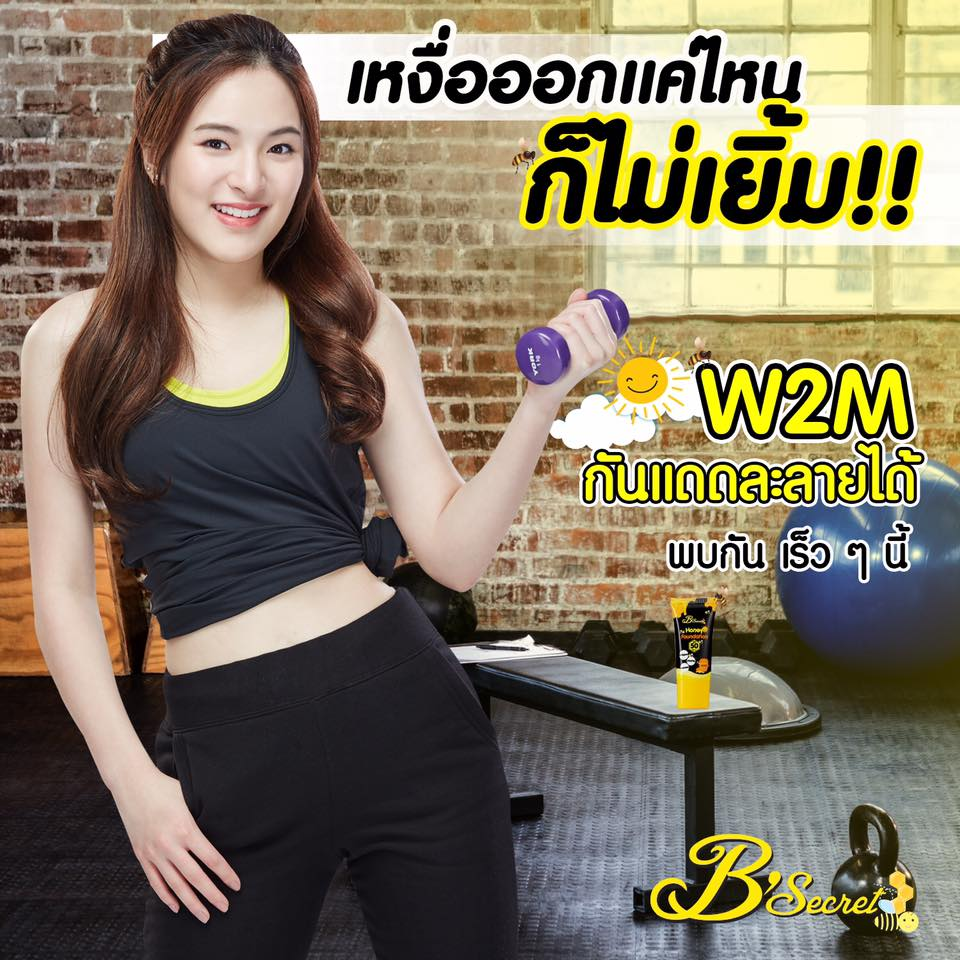 B'secret W2M กันแดดน้ำผึ้งป่า กันแดดละลายได้ เหงื่อออกแค่ไหนก็ไม่ไหลเยิ้ม กันน้ำ กันเหงื่อ ให้คุณพร้อมลุยในทุกกิจกรรมโปรด
