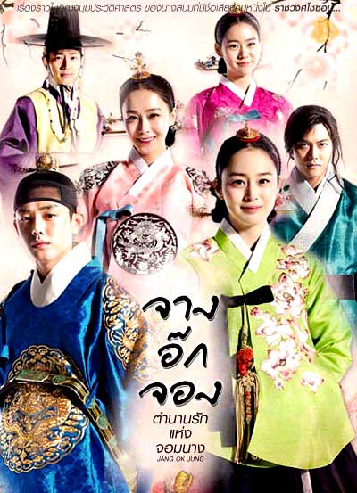 DVD จางอ๊กจอง ตำนานรักแห่งจอมนาง (Jang Ok Jung, Live in Love) 6 แผ่นจบ พากย์ไทย Kim Tae Hee, Yoo Ah In, Hong Soo Hyun, Jae Hee