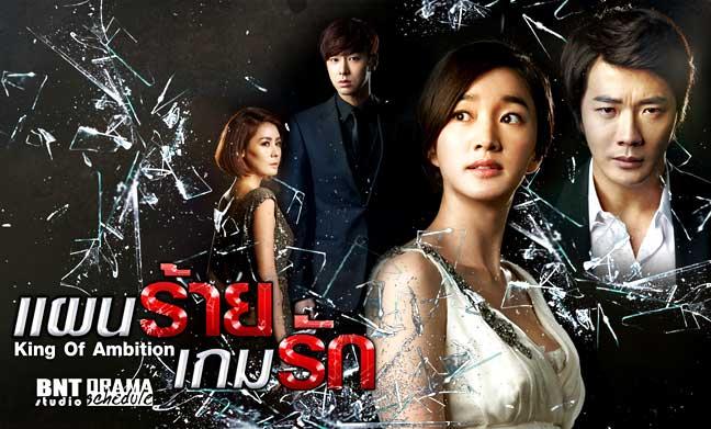 DVD แผนร้ายเกมรัก (Queen Of Ambition) 6 แผ่น พากย์ไทย