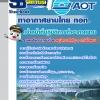 แนวข้อสอบเจ้าหน้าที่ปฏิบัติการท่าอากาศยาน บริษัทการท่าอากาศยานไทย ทอท AOT 2560
