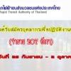 การรถไฟฟ้าขนส่งมวลชนแห่งประเทศไทย รับสมัครงานในสังกัดต่างๆ 207 อัตรา