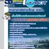 แนวข้อสอบเจ้าหน้าที่วิเคราะห์ระบบงานคอมพิวเตอร์ บริษัทการท่าอากาศยานไทย ทอท AOT 2560