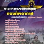 แนวข้อสอบ นายทหารเวชสารสนเทศ กองทัพอากาศ 2560