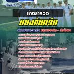 NEW#แนวข้อสอบ สาขาช่างสำรวจ กองทัพเรือ