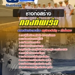 NEW#แนวข้อสอบ สาขาช่างก่อสร้าง กองทัพเรือ ที่ออกสอบบ่อย