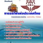 คู่มือสอบ การรถไฟแห่งประเทศไทย (ชุดเก็ง)
