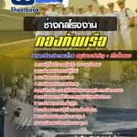 LOAD#หนังสือ สาขาช่างกลโรงงาน กองทัพเรือ