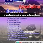 แนวข้อสอบ นักการเงิน กองทัพไทย