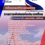 แนวข้อสอบ พนักงานการเงินและตรวจสอบ การทางพิเศษแห่งประเทศไทย กทพ.