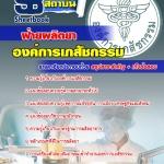 แนวข้อสอบฝ่ายผลิตยา องค์การเภสัชกรรม 2560