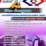 หนังสือสอบการรถไฟฟ้าขนส่งมวลชนแห่งประเทศไทย