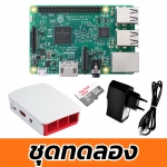 ชุด Set Raspberry Pi 3 Model B Starter Kit (board+case+adapter+micro sd card)