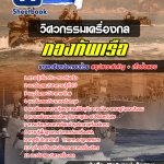 แนวข้อสอบวิศวกรรมเครื่องกล กองทัพเรือ new 2560