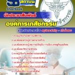 แนวข้อสอบนักประชาสัมพันธ์ องค์การเภสัชกรรม 2560