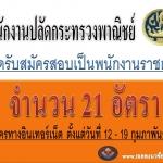 สำนักงานปลัดกระทรวงพาณิชย์เปิดสมัครสอบเป็นพนักงานราชการ 21 อัตรา