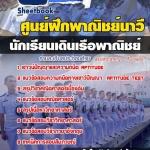 NEW#แนวข้อสอบนักเรียนเดินเรือพาณิชย์ ศูนย์ฝึกพาณิชย์นาวี