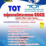 คุ่มือเตรียมสอบ กลุ่มงานวิศวะกรรม EGCE TOT