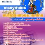 แนวข้อสอบเศรษฐศาสตร์ ธปท. ธนาคารแห่งประเทศไทย