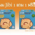 ถุงเก็บน้ำนม Jibi