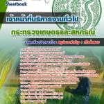 แนวข้อสอบเจ้าหน้าที่บริหารงานทั่วไป สำนักงานปลัดกระทรวงเกษตรและสหกรณ์ 2560