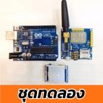 ชุดคิท Arduino + GPRS/GSM Module + Motion Sensor ตรวจจับความเคลื่อนไหวส่ง SMS ยังไปยังมือถือ