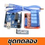 ชุดยอดนิยม Arduino UNO R3 พร้อมสาย USB, Bluetooth LE module และบอร์ด 5VDC 4-Channel Relay