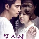 DVD Monster 13 แผ่น ซับไทย Kang Ji Hwan, Sung Yoo Ri, Park Ki Woong, Kim Soo Hyun สนุกดีคะ เข้มข้น ฮา หักเหลี่ยม